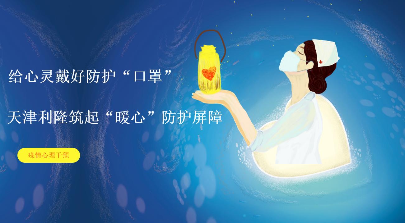 """给心灵戴好防护""""口罩"""" 天津利隆筑起""""暖心""""防护屏障"""