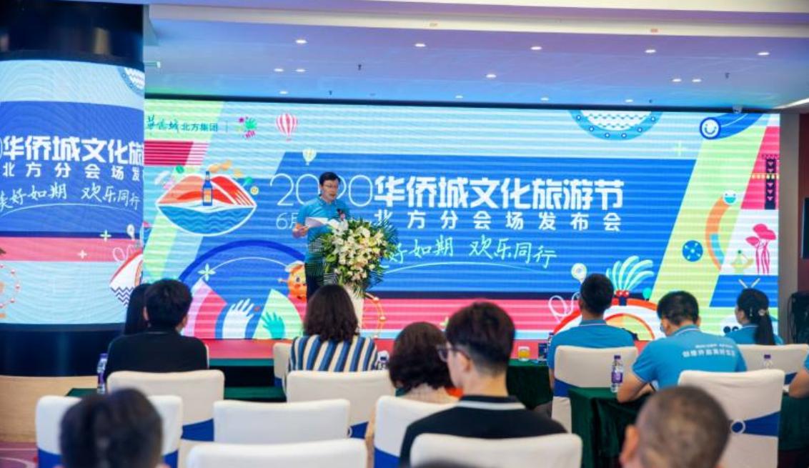 2020华侨城文化旅游节北方分会场欢乐来袭!