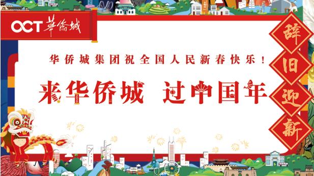文旅融合引爆春节黄金周 华侨城北方