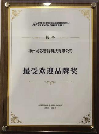 """神州龙芯惊艳亮相两大展会并荣获""""最受欢迎品牌奖""""!"""