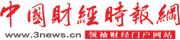 中国财经时报网-信息频道