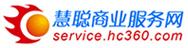 慧聪网-商业服务