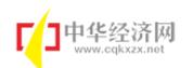 中华经济网