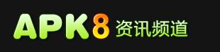 APK8安卓网