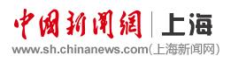 中国新闻网-上海
