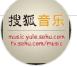 搜狐-音乐(旧版)