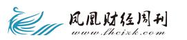 凤凰财经周刊