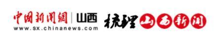 中国新闻网-山西