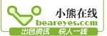 小熊在线-上海