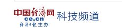 中国经济网科技首页