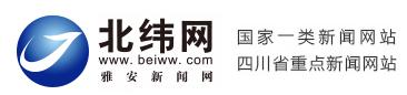 北纬网(雅安新闻网)