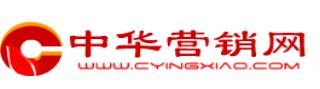 中华营销网
