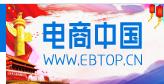 电商中国( 电商头条)