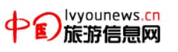 中国旅游信息网