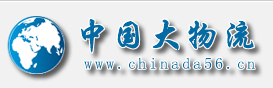 中国大物流网