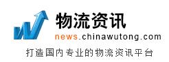 中国物通网(中国物流资讯)
