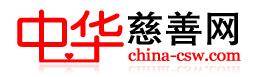 中华慈善网