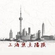 上海焦点播报