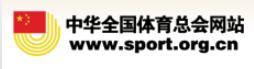 中华全国体育总会官网