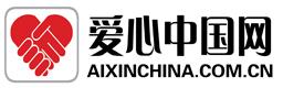 爱心中国网