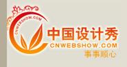 中国设计秀