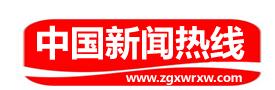 中国新闻热线
