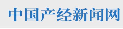 中国产经新闻网