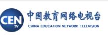 中国教育网络电视台(中国教育电视台)
