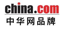 中华网-品牌