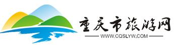 重庆旅游网
