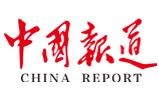 中国报道网(首发)