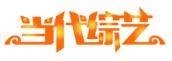 当代综艺首页文字链
