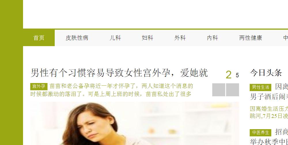 中国疾病新闻网
