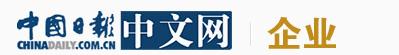 中国日报网企业频道首页