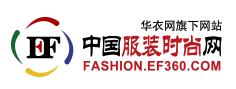 中国服装时尚网