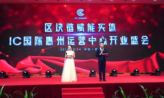 热烈庆祝区块链赋能实体市场领导人峰会暨IC国际惠州运营中心开业盛典圆满成功