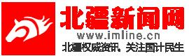 北疆新闻网(内蒙古新华报业网)