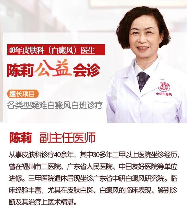 广州中研白癜风医院告诉:你偏方治疗白癜风可不可靠