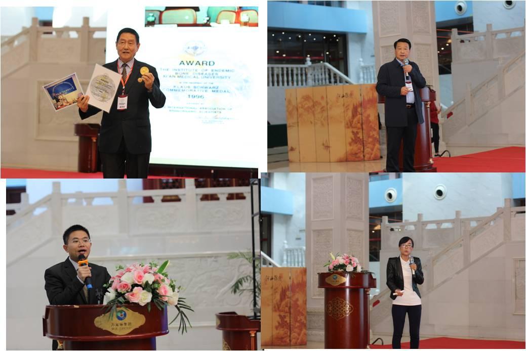 2019年第四届中国富硒农业发展大会在长沙召开