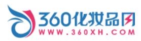 360化妆品网