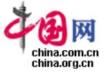 中国网新闻首发