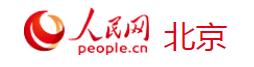人民网北京
