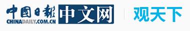 中国日报网观天下