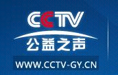 CCTV公益之声