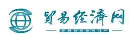 中国贸易经济网新闻源