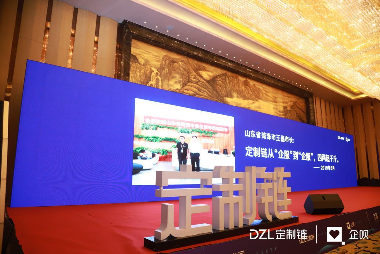 定制链CEO苏超超最新演讲:迈向企业服务数字化产业新时代
