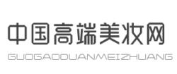 中国高端美妆网