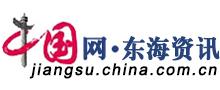 中国网江苏(东海资讯)首发