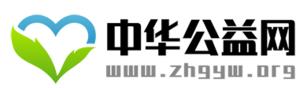 中华公益网