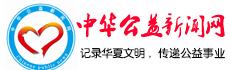 中华公益新闻网